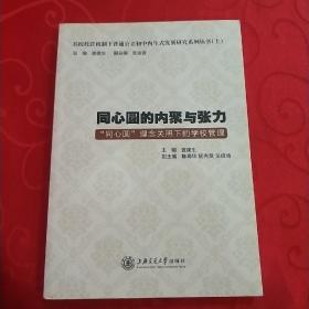 名校托管机制下普通公立初中内生式发展研究系列丛书上 : 同心圆的内聚与张力