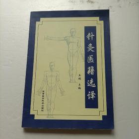 针灸医籍选译