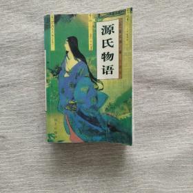 源氏物语:被称做日本<红楼梦>的作品