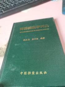 简明档案学词典