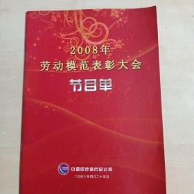 節目單:2008年勞動模范表彰大會節目單(中國印鈔造幣總公司)
