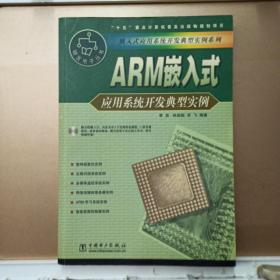 ARM嵌入式应用系统开发典型实例