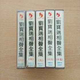 相声磁带:刘宝瑞相声全集(2,3,6,15,16)