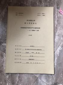 布依族地方性民俗节日成因初探 四川师范大学硕士学位论文