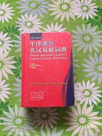 牛津高阶英汉双解词典(第7版)全新塑封