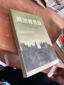闽浙赣抗战