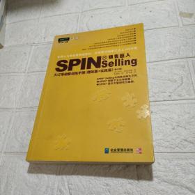 SPIN selling 销售巨人-- 大订单销售训练手册(理论篇+实践篇)[修订版]
