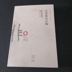 日本俳句长编