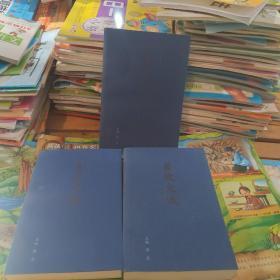 黄陂文选艺术卷 文学卷二 文学卷一 共三本合售