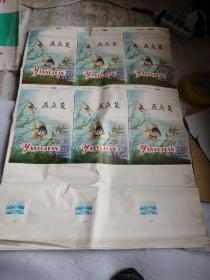 燕鱼笺(1975年,牡丹江印刷厂)全开,能裁6小张