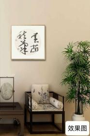 回流字画 回流书画 书法《春兰秋菊》日本回流字画 日本回流书画