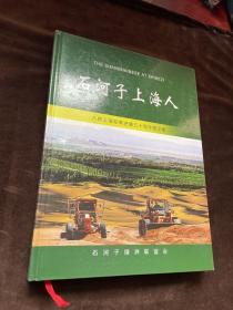石河子上海人,八师上海知青进疆五十周年图文集
