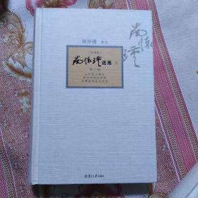南怀瑾选集 第八卷  如何修正佛法 药师经的济世观  学佛者的基本信念  精装(一九)