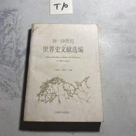 16-19世纪世界史文献选编