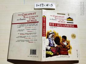 世界上最伟大的推销员 有笔记