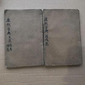 康熙字典 存寅卯、己午、酉戌、亥四卷