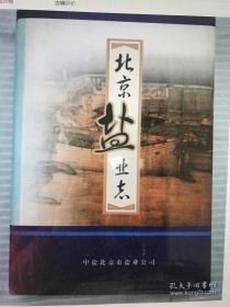北京盐业志(精装