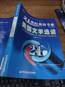21世纪英语专业 系列教材  美国文学选读