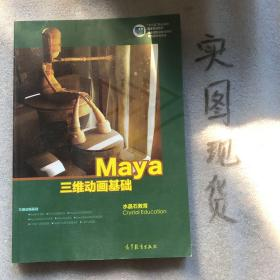 Maya三维动画基础