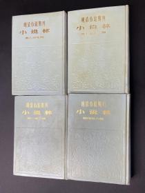晚清小说期刊:小说林(精装 全四册)馆藏