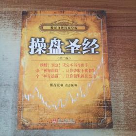 操盘圣经(第二版):股票直效技术分析