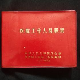 《医院工作人员职责》软精装 齐齐哈尔市第一医院翻印 私藏 品佳 书品如图