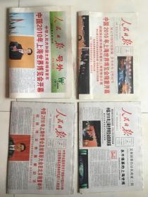 人民日报2010年4月30上海!世博会号外!开、闭幕及表彰大会!四天四份全!