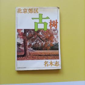 北京郊区古树名木志