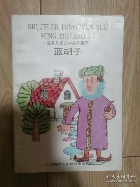 世界儿童文学名著宝库 蓝胡子