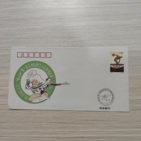 信封:第一届亚洲体操(艺术体操)锦标赛纪念封-纪念封/首日封