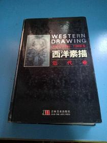 西洋素描近代卷(2004年一版一印仅印3.52千册)16开精装本