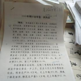扶沟县志手稿,年鉴文件
