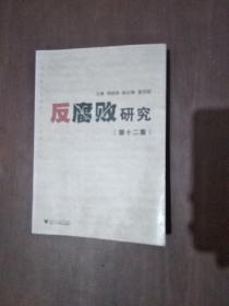 反腐败研究(第12集)