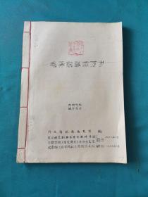 毛泽东思想万岁(油印本)