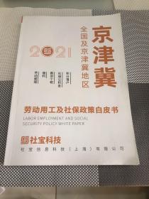 2021劳动用工及社保政策白皮书·全国及京津冀地区