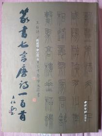 篆书七言唐诗一百首(2013年稀缺本)193页