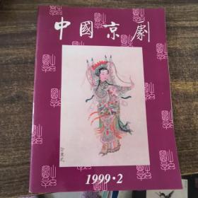 中国京剧1999年第2期