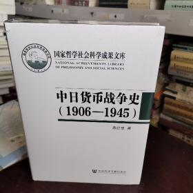 中日货币战争史(1906—1945)