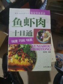 鱼虾肉菜巧做十日通:入门绝窍——现代生活方式入门丛书