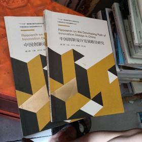 中国创新设计发展路径研究/中国创新设计发展战略研究丛书