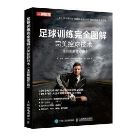 足球训练完全图解完*控球技术(全彩图解修订版)❤ 【德】彼得·施赖纳(Peter Schreiner) 人民邮电出版社9787115529718✔正版全新图书籍Book❤