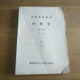 中医刊授教材 中药学 第三分册