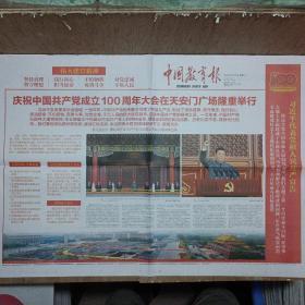 中国教育报2021年7月2日