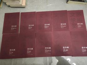 李自成(全十册)