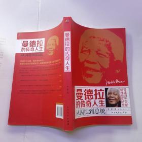曼德拉的传奇人生:从囚徒到总统