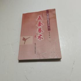 中国传统武术丛书卷二:五套拳术   书上有水印有折,实物拍图片,请看清图片再下单