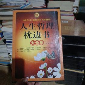 人生哲理枕边书大全集(全四册)