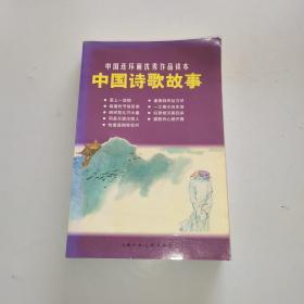 中国连环画优秀作品读本:中国诗歌故事