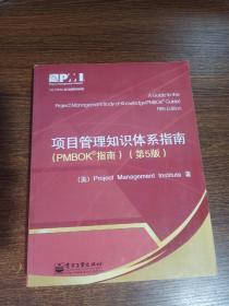 项目管理知识体系指南:PMBOK指南 第5版