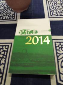 记忆浙江2014